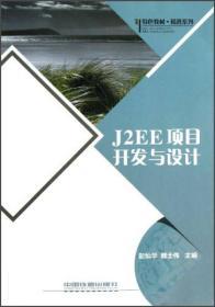 特色教材·精选系列:J2EE项目开发与设计