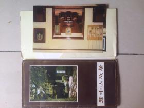 孙中山故居)明信片