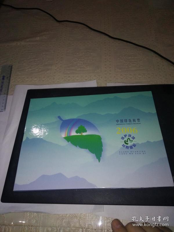 中国印花税票2006---保护环境从我做起(16开带册)