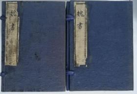 【线装古籍】 印制精《魏书》【两大函20厚册 完整一套 】书的品相极好 非常难找