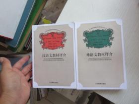 中外母语教材比较研究丛书:外语文教材评介、外语文教材评介 2本合售
