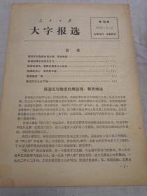 大字报选——人民日报·第七十八期·1978年二月