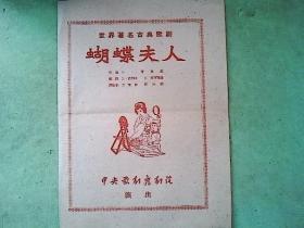 歌剧节目单:蝴蝶夫人(郑兴丽,罗欣祖,赵慧良,苏凤娟,楼乾贵。1961年)