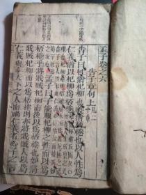康熙辛亥白棉纸刻印-朱熹集注 大字本 孟子卷之六、七