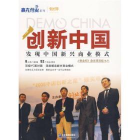 创新中国:发现中国新兴商业模式
