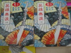 古龙名著 英雄无泪   快泽版2册全,包快递