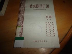 传统剧目汇编 京剧 第七集---1959年1版1印---馆藏书,品以图为准
