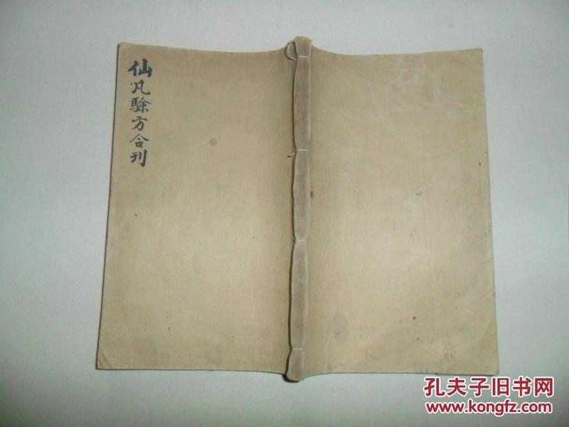 *中华民国十五年重刊,《仙凡验方合刊--孙真人海上仙方一百二十则》,全一册.