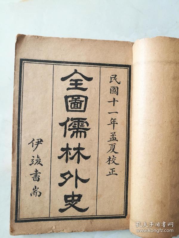 儒林外史卷一,全套的图都在这一本上。