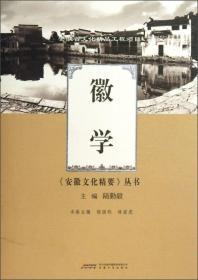 徽学(安徽文化精要丛书)