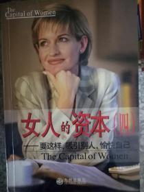 【现货~】女人的资本9787801950307