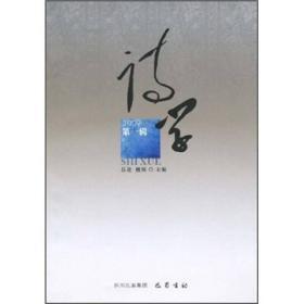 诗学(2009年第1辑)