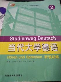 当代大学德语2(附盘)