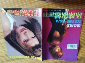 《环球银幕》1996年4 桑德拉布洛克 伊桑霍克 小李子剧照