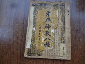 牙牌神数八种    6品    民国50年台湾版