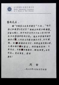 红学家 周雷写给曹禺 信札底稿一页 导演王扶林给周雷便条