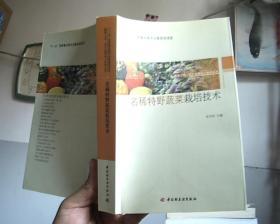 名稀特野蔬菜栽培技术