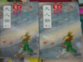 古龙名著 大人物   快泽版2册全,包快递