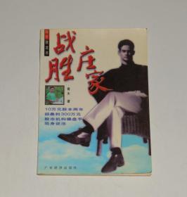 战胜庄家  1996年1版1印