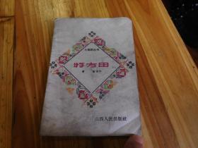 小歌剧丛书 游方田