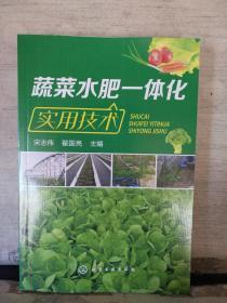 蔬菜水肥一体化实用技 术