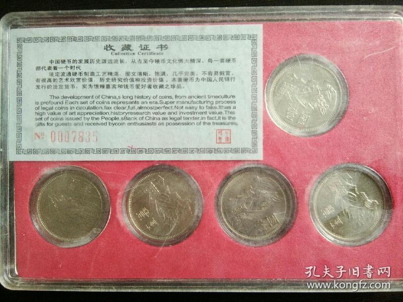 一元长城币七枚(1980――1986)