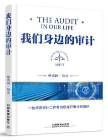 Audits around us