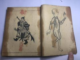 "Rare The Shaolin Pioneer Liu Huanchi's Secret Book of Martial Arts ""Essentials of Eight Characters"" Complete Book (Famous Masterpieces of Shaolin Martial Arts)"