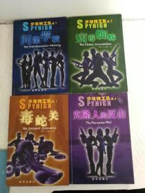 少年特工队之1间谍学校 2病毒蜘蛛 3毒蛇关 4克隆人的反击(4册合售)