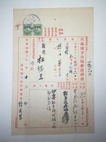 司法法律史料,民国时期,青岛司法史料有印花两张,150元