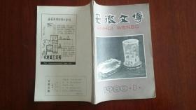 安徽文博(试刊号)1980