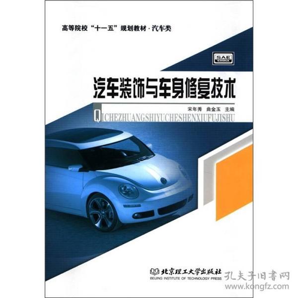 【正版未翻阅】汽车装饰与车身修复技术