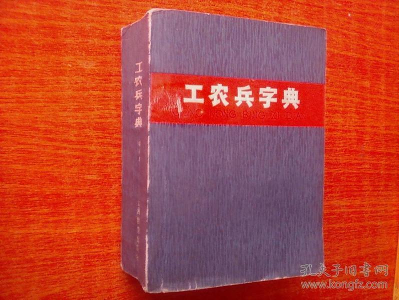 工农兵字典(增订本) 60开厚册  78年新一版一印