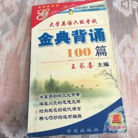大学英语六级考试 金典背诵 100篇
