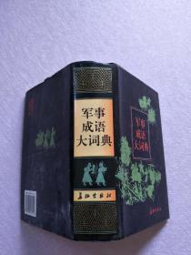 军事成语大词典【实物图片】