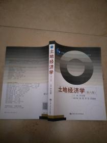 土地经济学(第6版)【实物图片】