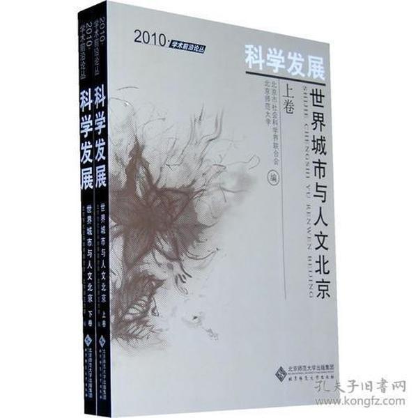 2010;学术前沿论丛——世界城市与人文北京(全两卷)
