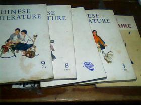 中国文学英文月刊1973.1 1974.3.9 1975.4.8  5本合售