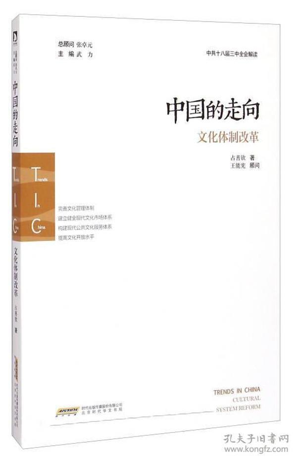 中国的走向:文化体制改革