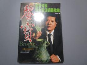 鉴宝专家贾文忠谈铜器收藏