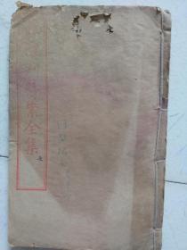 明代医学名著 薛氏医案       保婴撮要  卷5 6 7 8四卷一册全