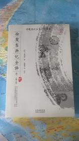 徐霞客游记全译(四)(修订版)    [明]徐弘祖 著;朱惠荣 译注