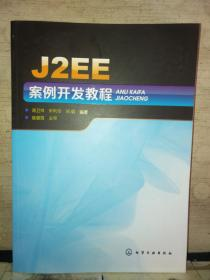 J2EE案例开发教程