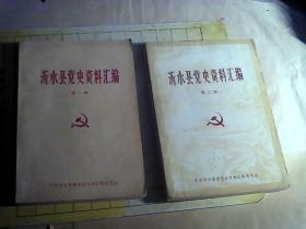 沂水县党史资料汇编  第1.2辑