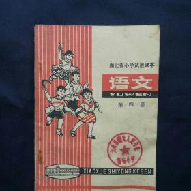 1977年《湖北省小学试用课本~语文(第四册)》   [柜9-5]