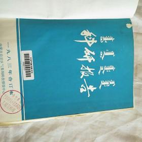 科学报告【1983.1981.1-8】合订本