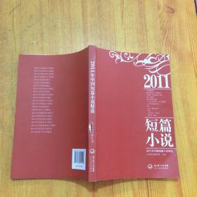 2011年中国短篇小说精选