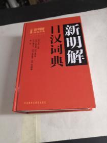 新明解日汉词典 精装