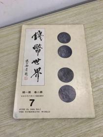钱币世界第二卷第一期