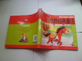 中国儿童必读经典:世界经典童话